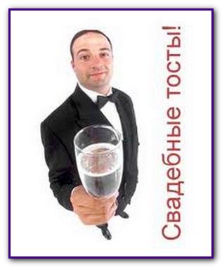 Серпантин идей - Кавказские тосты, притчи и шутки на свадьбу